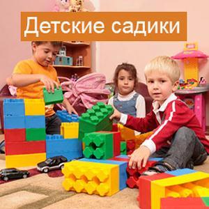 Детские сады Красной Горы