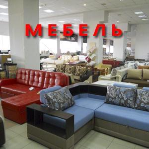 Магазины мебели Красной Горы