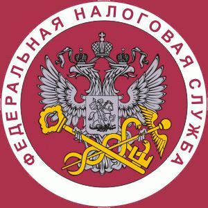 Налоговые инспекции, службы Красной Горы