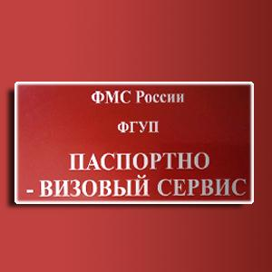 Паспортно-визовые службы Красной Горы