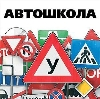 Автошколы в Красной Горе