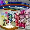 Детские магазины в Красной Горе