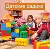 Детские сады в Красной Горе