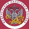 Налоговые инспекции, службы в Красной Горе