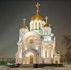Религиозные учреждения в Красной Горе