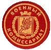 Военкоматы, комиссариаты в Красной Горе