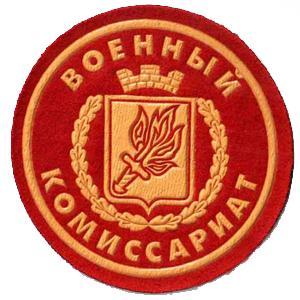 Военкоматы, комиссариаты Красной Горы